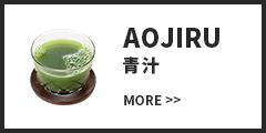 AOJIRU 青汁 MORE >>