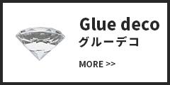 Glue deco グルーデコ MORE >>