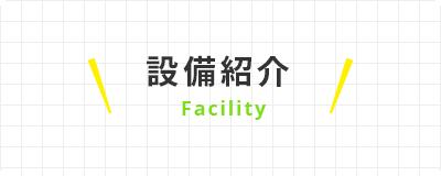 設備紹介 Facility