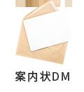 案内状DM