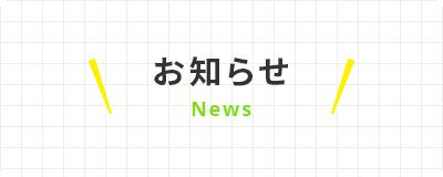 お知らせ News