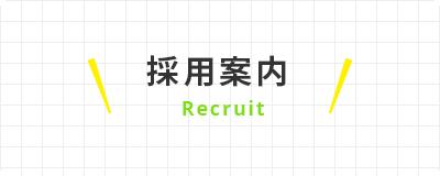 採用案内 Recruit