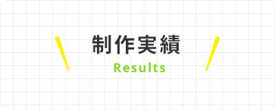 制作実績 Results