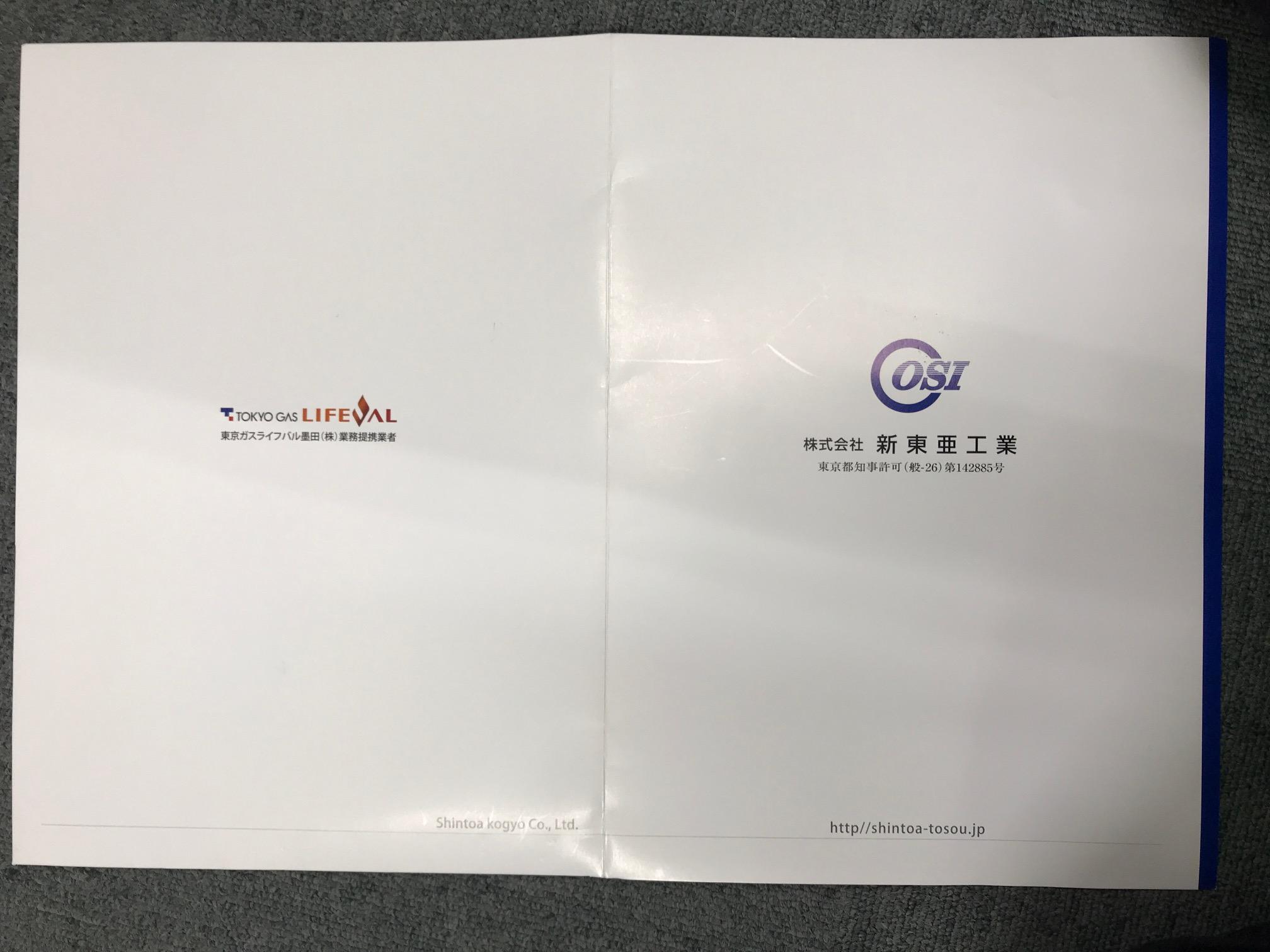 会社案内表紙(表)